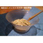 愛知県の受講生さまとオンラインインストラクター検定開催!
