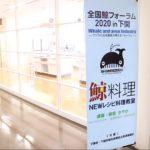 全国鯨フォーラム2020in下関〜鯨料理教室〜