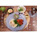 \山口県初開催‼︎東京・大阪でしか受講できなかった糖質オフ料理教室が山口県で受講できます/あなたのダイエットをサポートいたします♪