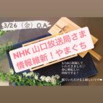 NHK山口放送局さまにTV収録していただきました♩