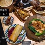【9/16-23開催!ベースアップレッスン〜中華料理&スイーツ〜
