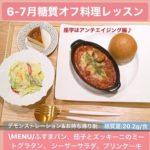 【6/29-7/5】美と健康を叶える♡糖質オフ料理教室