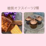 【自宅サロン】糖質オフココアカップケーキ&酒粕おからパウンドケーキ