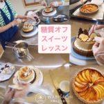 🈵御礼♡糖質オフスイーツレッスン\1ホールお持ち帰りXmasケーキ/
