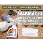 山口県料理教室WABISACHIより3月のレッスンについてお知らせ